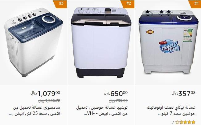 عروض امازون السعودية للاجهزة المنزلية غسالات